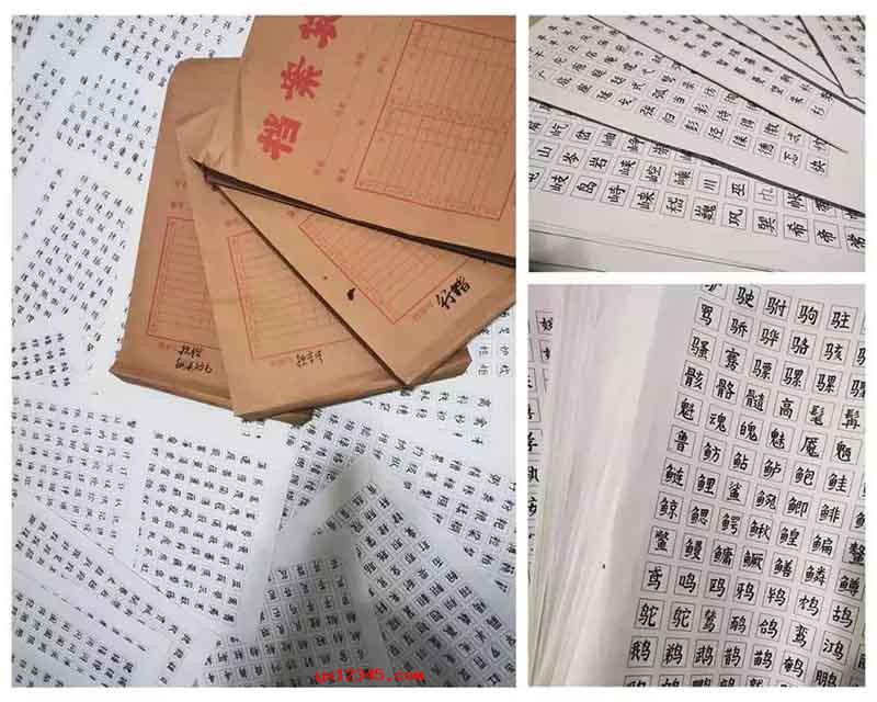 江西拙楷手稿照片