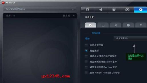 Mirillis Action!软件切换界面语言方法