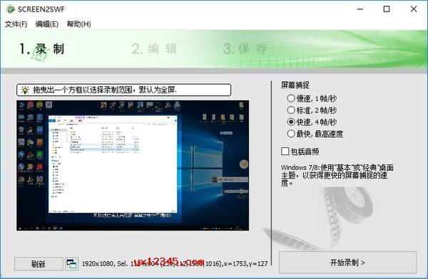 screen2swf绿色汉化中文破解版_屏幕录像、演示教程录制软件
