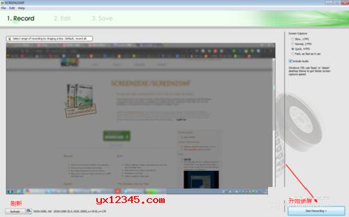 screen2swf录制屏幕教程方法