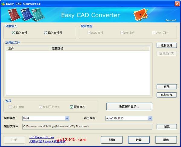 DXF,DWG,DWF文件格式互转工具_Easy CAD Converter