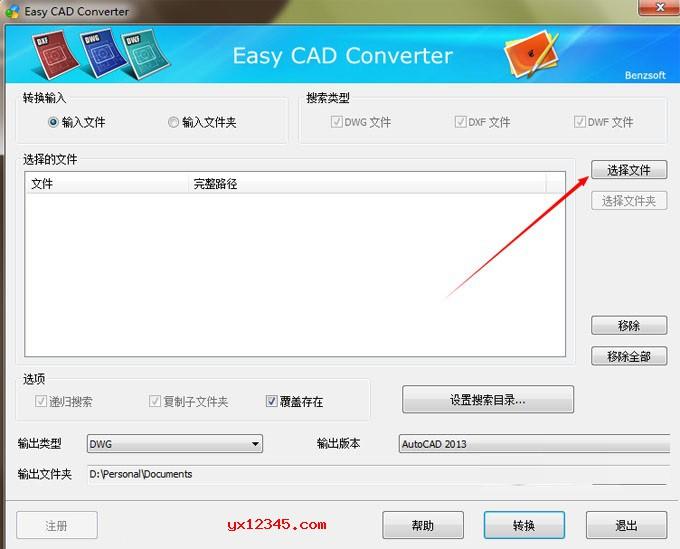 Easy CAD Converter转换DXF,DWG,DWF文件格式教程