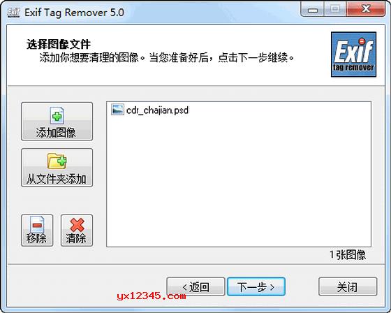 批量清除照片exif信息工具_Exif Tag Remover