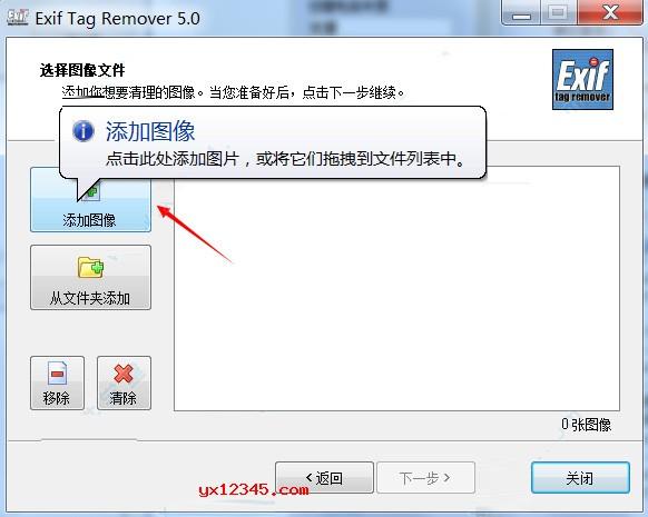 Exif Tag Remover清除照片exif信息教程
