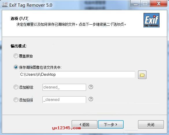 打开Exif Tag Remover绿色破解汉化版,添加需要处理的照片或者照片所在的文件夹