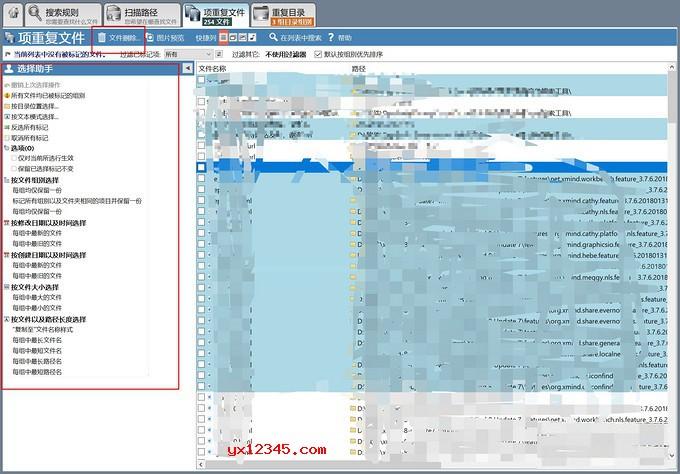 选择需要删除的项目,点击文件删除按钮就OK了。