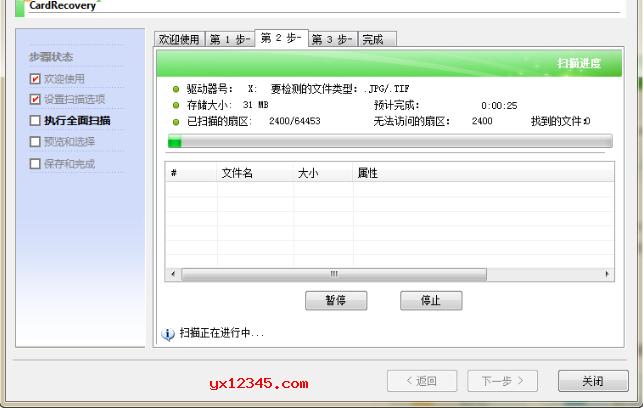 正在进行快速的扫描中,将扫描查找丢失的文件。