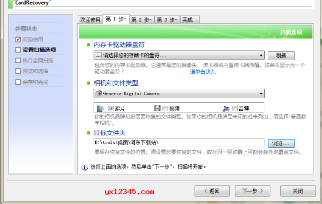 解压压缩包,双击CardRecovery.exe打开软件,设置内存卡的盘符,也就是分区,随后设置需要恢复的文件类型,例如您需要恢复照片,请在照片前打上勾,最后设置目标文件夹,也就是保存恢复文件的位置,继续点击下一步。