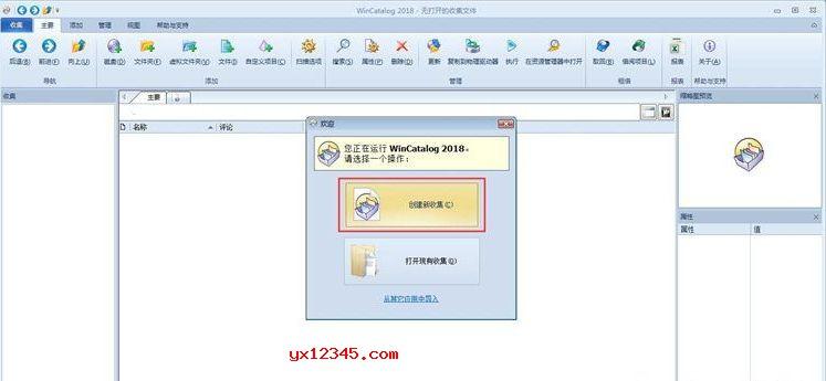 wincatalog建立文件索引、建立新收集方法