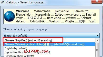第一次运行wincatalog,wincatalog会要求你选择语言。
