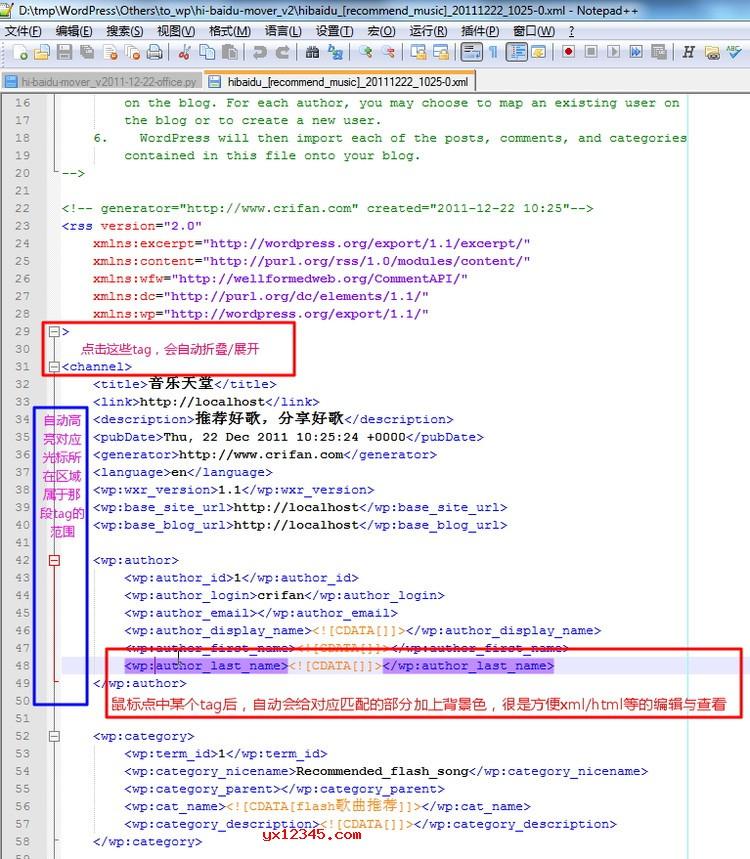 Notepad++编辑XML文件实例