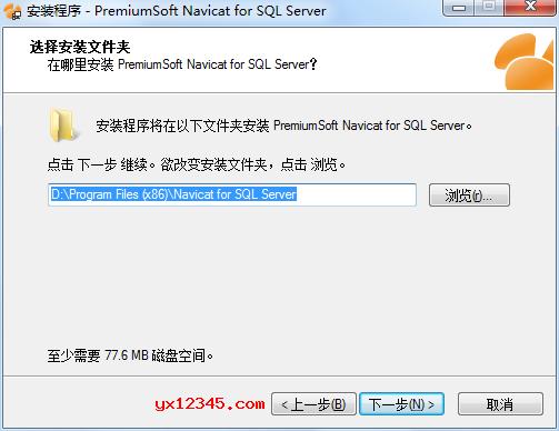 选择Navicat for SQL Server的安装位置