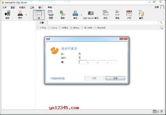 打开软件输入Navicat注册码激活