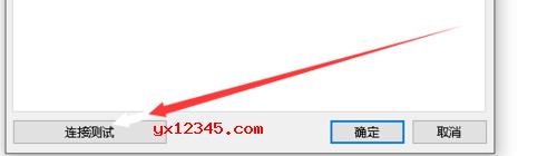 输入SQL Server服务器的IP,用户,密码后先测试一下,是否可以连接上您的数据库,测试通之后保存连接。