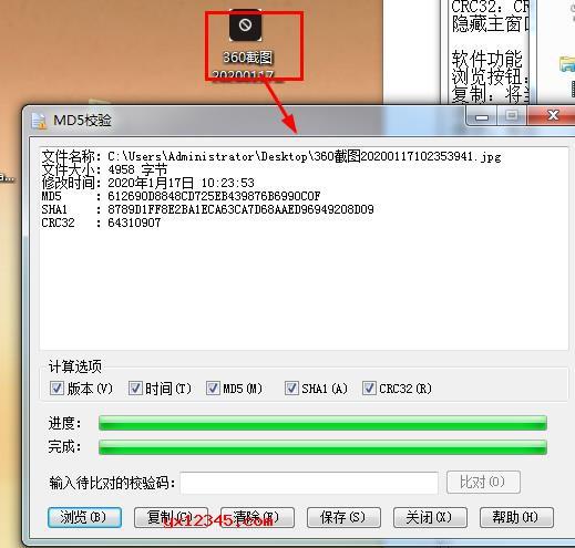 解压后运行HaoZipMd5.exe,拖拽文件或者文件夹到软件界面上开始效验。