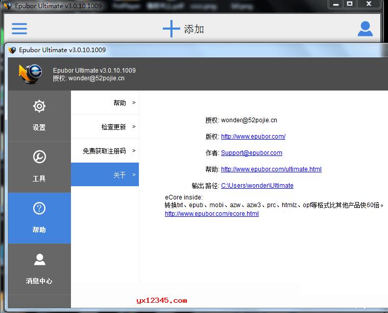 epubor ultimate免注册破解中文版已经破解不需要再进行注册