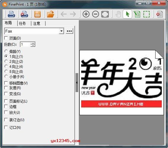双面打印及多面打印节省墨水打印软件_FinePrint中文破解版