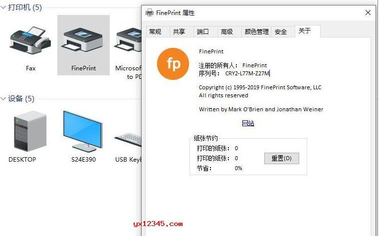 FinePrint破解版属性设置界面