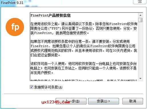 双击fp1011.exe安装程序开始安装,语言选择简体中文,随后点下一步。
