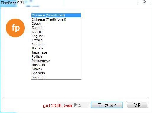 FinePrint V10.15 中文破解版安装方法