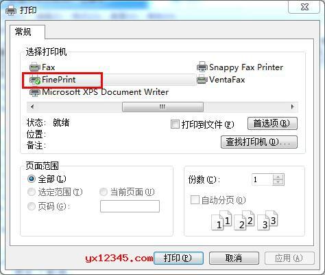 FinePrint打印软件使用方法