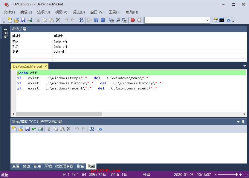 CMD和TCC-RT批处理文件编辑调试器_CMDebug中文汉化版