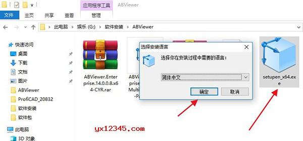 abviewer 14破解版安装方法