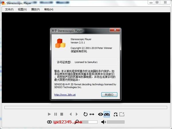 Stereoscopic Player 2.5.1中文破解版注册信息截图