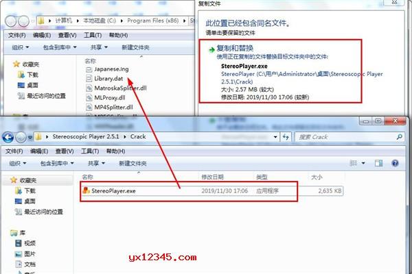 将破解补丁覆盖到软件安装目录替换已经存在的源文件