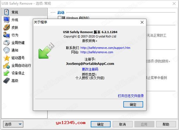 usb设备安全移除工具_usb safely remove免注册码版
