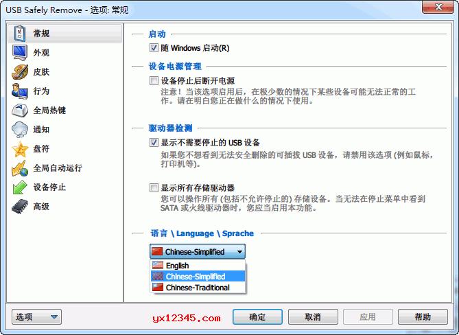 USB Safely Remove常规设置界面截图
