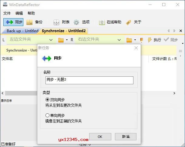 好用的文件和文件夹同步备份工具_WinDataReflector中文破解版