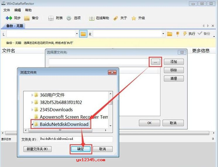 在源文件夹选择窗口中点击选项按钮