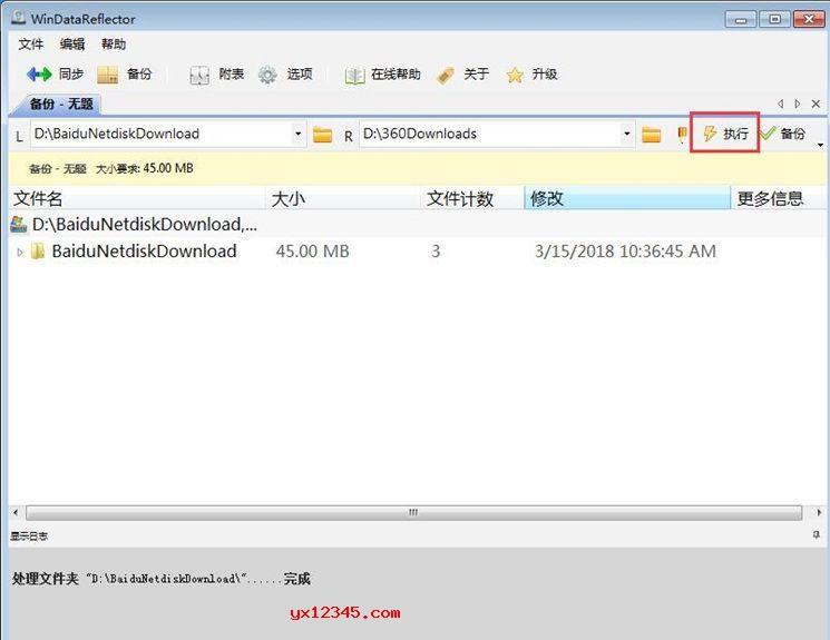 左边与右边文件夹都设置好,就可以执行备份任务了。
