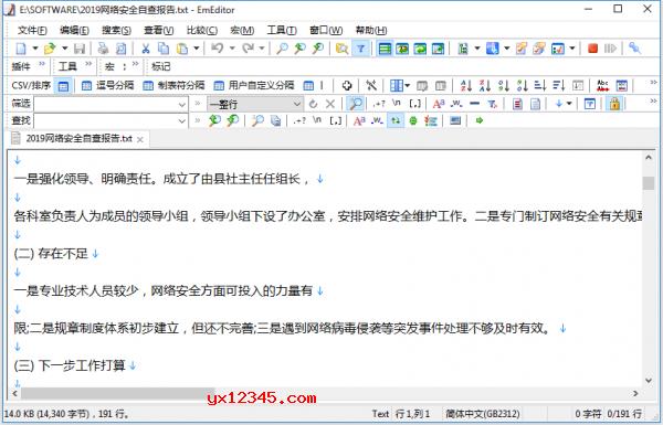 emeditor绿色中文破解版主界面截图