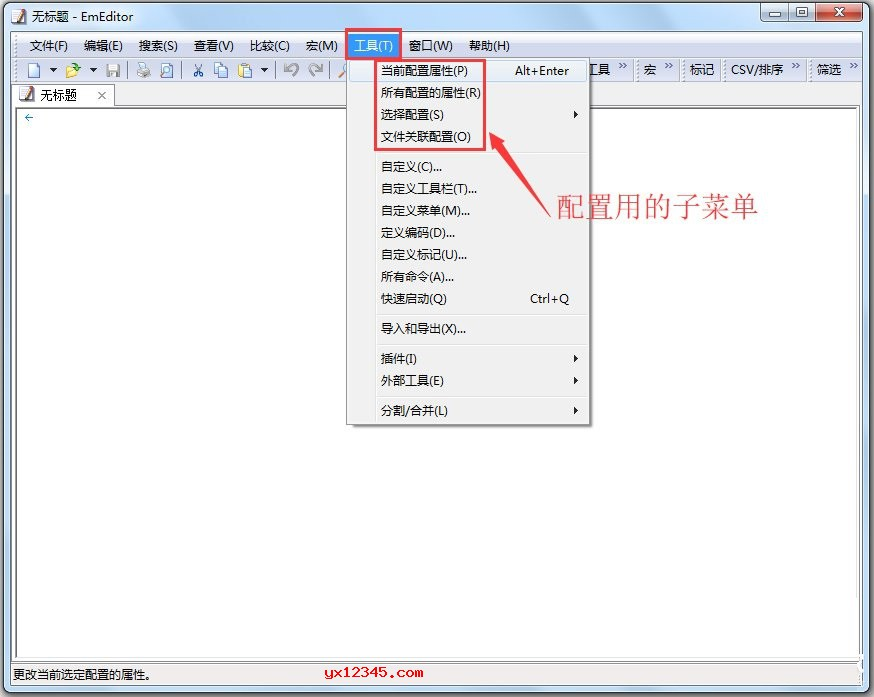 解压后直接运行主程序 EmEditor.exe 即可