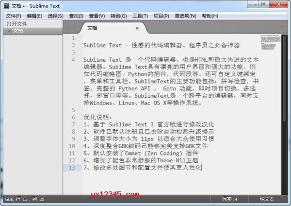sublime text 3中文破解版主界面截图