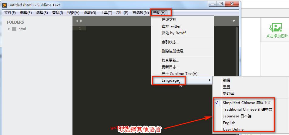 安装完成后,点击Sublime Text 3软件顶部的《帮助》在弹出的选项中选择《Language》选择《简体中文》即可。