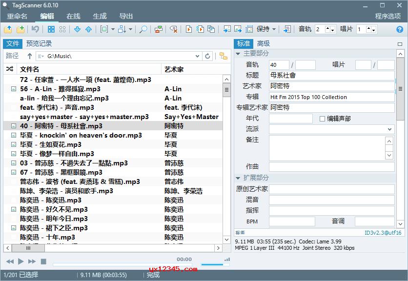 TagScanner编辑音乐标签信息界面截图
