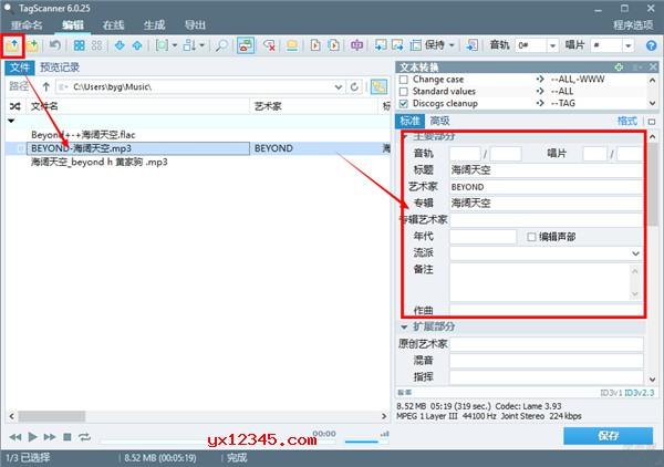 TagScanner编辑音乐标签教程