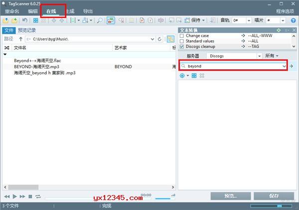 运行TagScanner导入音乐文件后,右侧会显示出每一首音乐的所有标签信息,在右侧可以进行修改。