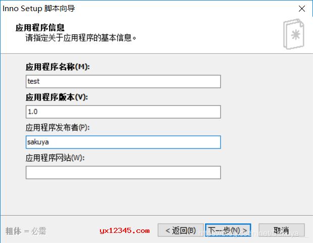 填写应用程序信息