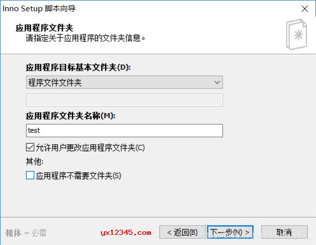 填写应用程序文件夹