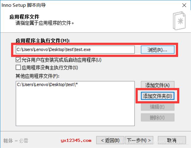 设置应用程序文件,导入主程序