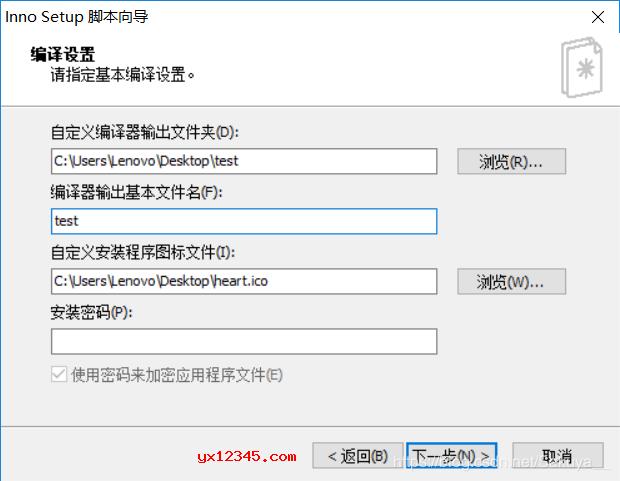 编译设置,在这里选择编译后安装包的输出文件夹,输出文件名等