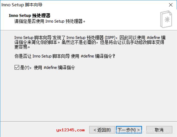 Inno Setup预处理,在这里选择是否使用define编译指令