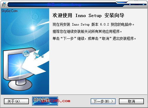 Inno Setup V6.0.3中文汉化版安装方法