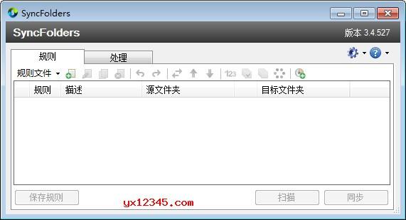 SyncFolders文件和文件夹同步软件_文件和文件夹双向同步备份