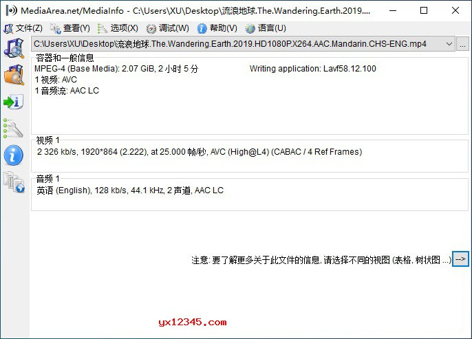 mediainfo中文绿色版_音频或视频文件编码信息查看软件