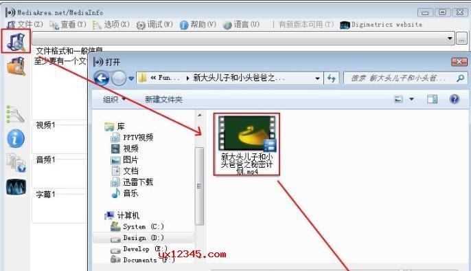 MediaInfo软件使用方法